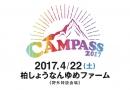 千葉の新フェス「CAMPASS 2017」出演者第1弾発表で、CBMD、FINAL FRASHら12組
