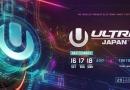 【速報】「ULTRA JAPAN 2017」開催決定!今年の日程は9月16日〜18日