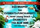 「頂 -ITADAKI- 2017」第1弾でEGO-WRAPPIN'、toe、ネバヤン、THA BLUE HERBら