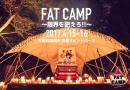 大阪のキャンプフェス「FAT CAMP」に、溺れたエビ!、ワタナベフラワー、DJみそしるとMCごはんら出演