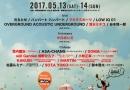 「ACO CHiLL CAMP 2017」第2弾出演者発表