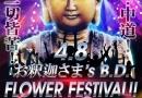 小藪千豊企画「お釈迦さま's B.D. FLOWER FESTIVAL!!」が、4月8日(土)渋谷VISIONにて開催