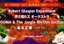 「頂 -ITADAKI- 2017」第2弾で、 ロバート・グラスパー、渋さ知らズ、GOMAら追加