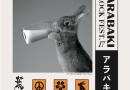 「ARABAKI ROCK FEST.17」第4弾アーティスト&出演日別ラインナップ発表