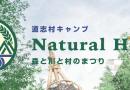 山梨の野外フェス「道志村キャンプ Natural High! 森と川と村のまつり」500人限定で開催決定