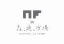 """「森、道、市場2017」前夜祭でサカナクション山口一郎率いる""""NF""""開催決定"""