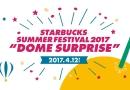 スタバ主催の無料フェス「STARBUCKS SUMMER FESTIVAL 2017」にSPECIAL OTHERS、ミツメ、iri出演