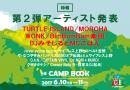 初開催「THE CAMP BOOK 2017」第2弾発表でTURTLE ISLAND、MOROHA、WONKら5組
