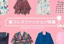 春フェス何着ていく?「Festival Life Store」にて春フェスファッション特集がスタート
