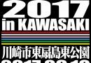 野外ロックフェス「夏の魔物」今年は川崎にて開催