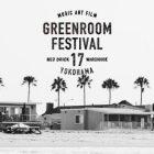 「GREENROOM FESTIVAL'17」タイムテーブル発表