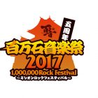 「百万石音楽祭2017~ミリオンロックフェスティバル~」タイムテーブル発表