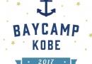「BAYCAMP KOBE 2017」第3弾発表でハバナイ、キュウソ、MOROHAら7組追加