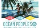 入場無料のオーシャンフェスティバル「OCEAN PEOPLES'17」タイムテーブル発表