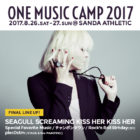 「ONE Music Camp 2017」最終発表でSEAGULL SCREAMING KISS HER KISS HERら出演決定