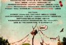 「New Acoustic Camp 2017 」出演日割り&第5弾出演アーティスト発表