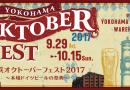 本場ドイツ・ミュンヘンの6大醸造所のビール勢揃い!「横浜オクトーバーフェスト 2017」開催決定