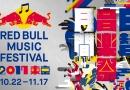 【RED BULL MUSIC FESTIVAL TOKYO 2017】レッドブルが東京の街で1ヶ月にわたり音楽フェスを開催