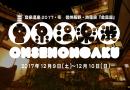 限定300名の温泉フェス「音泉温楽2017」が12月9〜10日に開催決定
