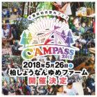 千葉県柏市野外フェス「CAMPASS 2018」開催決定&今年度のアフタームービーも公開