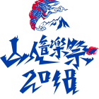 「山人音楽祭2018」第1弾発表で10-FEET、キュウソネコカミ、マイヘアら出演決定
