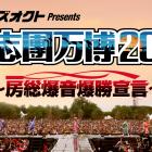「氣志團万博2018」第1弾発表で、森山直太朗、ゴールデンボンバー、AMEMIYAら出演決定