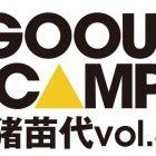 6月開催「GO OUT CAMP猪苗代 vol.5」第2弾アーティスト&日割りラインナップ発表
