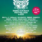 「RISING SUN ROCK FESTIVAL 2018 in EZO」 第1弾アーティスト発表で39組